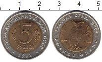 Изображение Монеты Россия СССР 5 рублей 1991 Биметалл XF