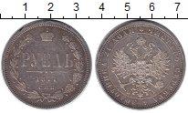 Изображение Монеты 1855 – 1881 Александр II 1 рубль 1877 Серебро XF спб
