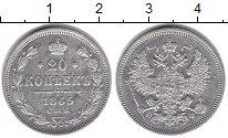 Изображение Монеты 1855 – 1881 Александр II 20 копеек 1865 Серебро XF спб