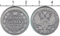 Изображение Монеты 1855 – 1881 Александр II 20 копеек 1878 Серебро XF