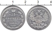 Изображение Монеты 1855 – 1881 Александр II 15 копеек 1862 Серебро XF