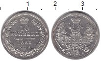 Изображение Монеты 1825 – 1855 Николай I 10 копеек 1853 Серебро XF