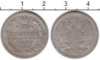 Изображение Монеты Россия 1855 – 1881 Александр II 20 копеек 1879 Серебро XF