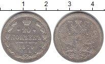 Изображение Монеты 1855 – 1881 Александр II 20 копеек 1879 Серебро XF
