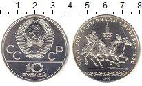 Изображение Монеты СССР 10 рублей 1978 Серебро Proof