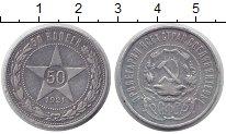 Изображение Монеты РСФСР 50 копеек 1921 Серебро VF