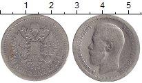 Изображение Монеты 1894 – 1917 Николай II 50 копеек 1897 Серебро