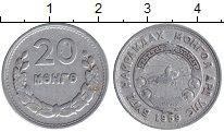 Изображение Монеты Монголия 20 мунгу 1959 Алюминий