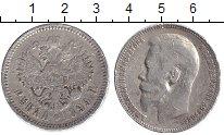 Изображение Монеты 1894 – 1917 Николай II 1 рубль 1899 Серебро