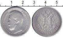 Изображение Монеты 1894 – 1917 Николай II 50 копеек 1896 Серебро VF