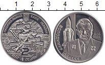 Изображение Монеты Украина 2 гривны 2014 Медно-никель Proof