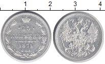 Изображение Монеты 1855 – 1881 Александр II 15 копеек 1871 Серебро XF