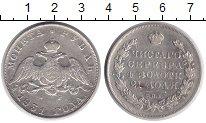 Изображение Монеты 1825 – 1855 Николай I 1 рубль 1831 Серебро VF