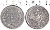 1855 – 1881 Александр II 1 рубль 1880 Серебро