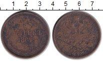 Изображение Монеты 1855 – 1881 Александр II 5 копеек 1864 Медь VF
