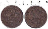 Изображение Монеты 1855 – 1881 Александр II 2 копейки 1860 Медь VF