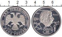 Изображение Монеты Россия 2 рубля 1994 Серебро Proof