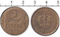 Изображение Мелочь Югославия 2 динара 1938 Латунь XF