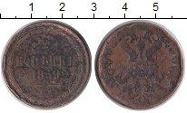 Изображение Монеты 1855 – 1881 Александр II 2 копейки 1859 Медь F
