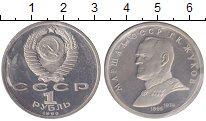 Изображение Монеты СССР 1 рубль 1990 Медно-никель Proof- Родная запайка. Марш