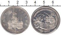 Изображение Монеты Россия 3 рубля 1992 Медно-никель Proof- Родная запайка. 750