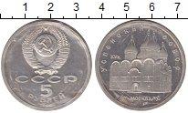 Изображение Монеты СССР 5 рублей 1990 Медно-никель Proof-