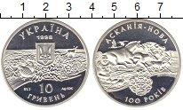 Изображение Монеты Україна 10 гривен 1998 Серебро Proof