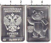 Изображение Монеты Россия 3 рубля 2012 Серебро UNC-