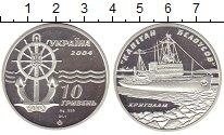 Изображение Монеты Україна 10 гривен 2004 Серебро Proof