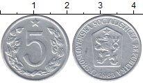 Чехословакия 5 хеллеров 1963 Алюминий