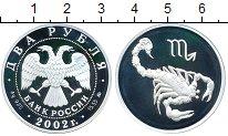 Изображение Монеты Россия 2 рубля 2002 Серебро Proof Знаки Зодиака. Скорп
