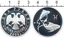 Изображение Монеты Россия 2 рубля 2003 Серебро Proof Знаки Зодиака. Рыбы.