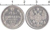 Изображение Монеты 1855 – 1881 Александр II 15 копеек 1873 Серебро VF