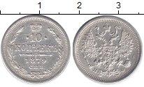 Изображение Монеты 1855 – 1881 Александр II 10 копеек 1879 Серебро XF