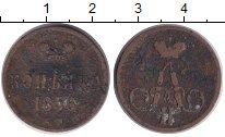 Изображение Монеты 1855 – 1881 Александр II 1 копейка 1856 Медь VF ЕМ