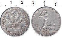 Изображение Монеты СССР 1 полтинник 1926 Серебро VF