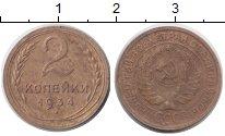 Изображение Монеты СССР 2 копейки 1934 Латунь VF