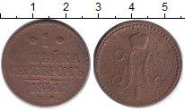 Изображение Монеты 1825 – 1855 Николай I 1 копейка 1841 Медь VF ЕМ