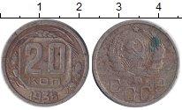 Изображение Монеты СССР 20 копеек 1936 Медно-никель VF