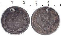 Изображение Монеты 1825 – 1855 Николай I 25 копеек 1850 Серебро F