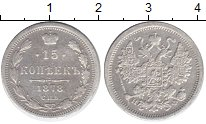 Изображение Монеты 1855 – 1881 Александр II 15 копеек 1878 Серебро VF