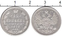 Изображение Монеты 1855 – 1881 Александр II 15 копеек 1873 Серебро XF