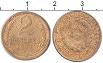 Изображение Монеты СССР 2 копейки 1931 Латунь VF