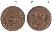 Изображение Монеты СССР 1 копейка 1936 Медь XF