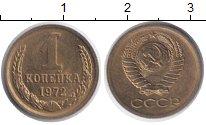 Изображение Монеты СССР 1 копейка 1972 Медь UNC-