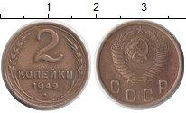 Изображение Монеты СССР 2 копейки 1949 Медь