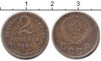 Изображение Монеты СССР 2 копейки 1951 Медь