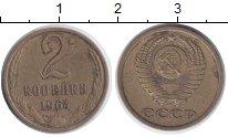 Изображение Монеты СССР 2 копейки 1964 Медь
