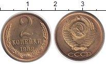 Изображение Монеты СССР 2 копейки 1982 Медь UNC-