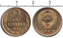Изображение Монеты СССР 2 копейки 1985 Медь UNC